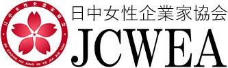 日中女性企业家协会(JCWEA)