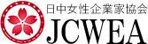 日中女性企業家協会(JCWEA)